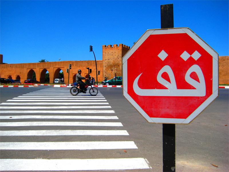 moroccan-stop-sign.jpg